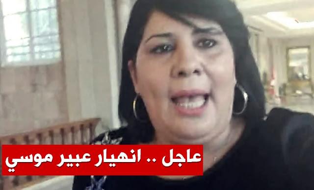 انهيار عبير موسي abir moussi vs kais saied