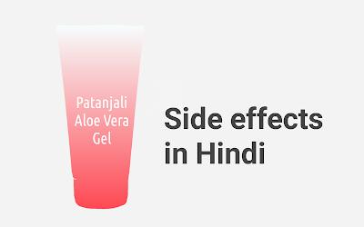 Side effects of Patanjali Aloe Vera Gel in hindi