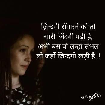 Zindagi Sad Shayari