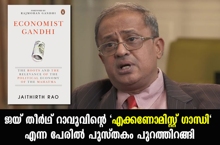 Jaithirth Rao's book The Economist Gandhi has been published