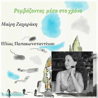 Από το εξώφυλλο του βιβλίου, Ρεμβάζοντας με το χρόνο, και φωτογραφία της Μαίρης Ζαχαράκη