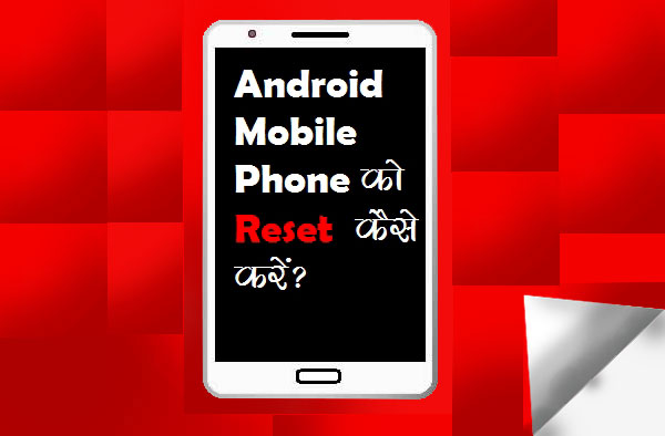 Android Mobile Phone Ko Reset Kaise Kare