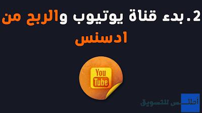 2.الربح من بدء قناة يوتيوب عن طريق ادسنس