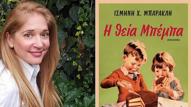 """""""Η θεία Μπέμπα"""": Το νέο βιβλίο της Ισμήνης Μπάρακλη διαδραματίζεται στο Ναύπλιο"""