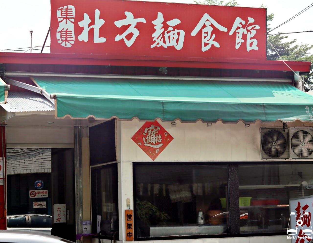集集北方麵食館