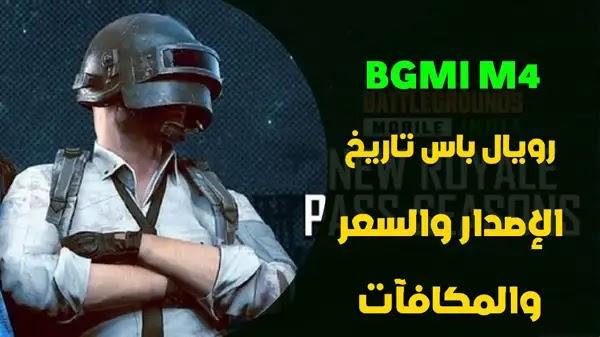 هل يمكننا الحصول على تصريح BGMI M4 Royal مجانا؟