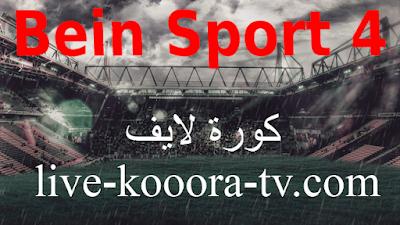 قناة بين سبورت 4 بث مباشرلمباريات اليوم كورة  لايف بدون تقطيع  bein sports 4 hd