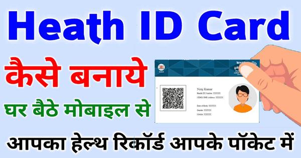Digital health card india