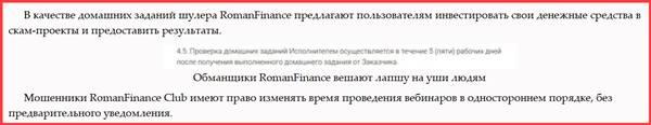 romanfinance.club отзывы о сайте