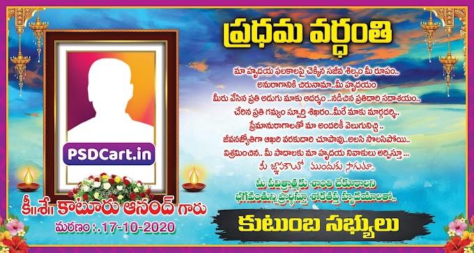 Prathama Varthanthi Flex Banner PSD Designs Quotes Download - PSD Cart