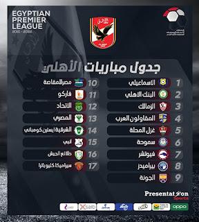 جدول مباريات الأهلى فى الموسم الجديد من الدوري المصري 2022