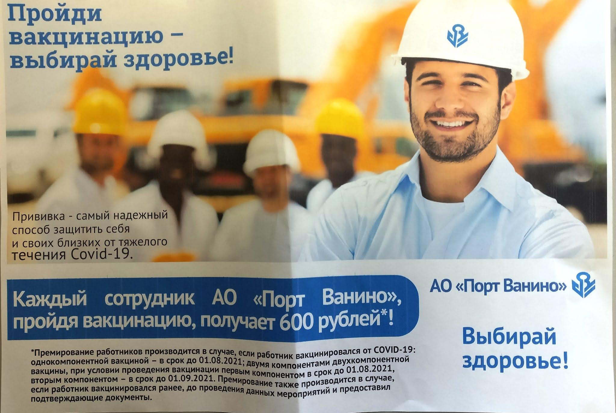"АО ""порт Ванино"" призыв на вакцинацию за 600 рублей"