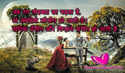 love shayari new shayari