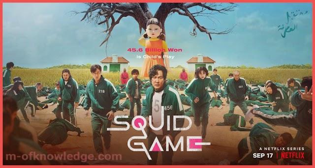 مسلسل Squid Game يصبح أيقونة في عالم السينما كأحد أكثر المسلسلات مشاهدة على نتفليكس