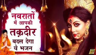 Meri Sherawali Maa badalti Takdire Bhajan lyrics