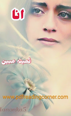 Ana By Samina Mubeen - PDF Book