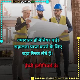 Happy Engineers Day Images In Hindi 2021, ज्यादातर इंजिनियर बड़ी सफ़लता प्राप्त करने के लिए बड़ा रिस्क लेते हैं।