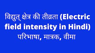 विद्युत् क्षेत्र की तीव्रता (Electric field intensity in Hindi)