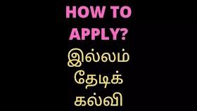 How to Apply ILLAM THEDI KALVI? Volunteer Registration Form