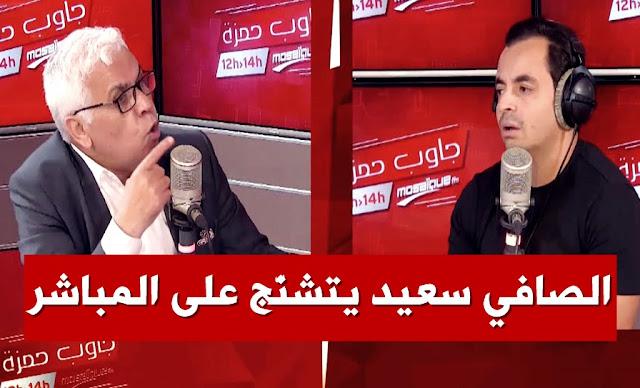 hamza belloumi safi said الصافي سعيد يتشنّج على المباشر