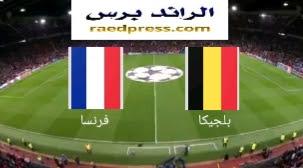 مباراة فرنساوبلجيكا