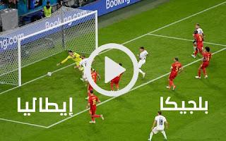 يلا شوت | مشاهدة مباراة بلجيكا وإيطاليا بث مباشر اليوم في دوري الأمم الأوروبية