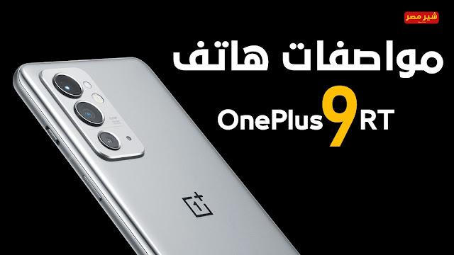 سعر هاتف OnePlus 9 RT