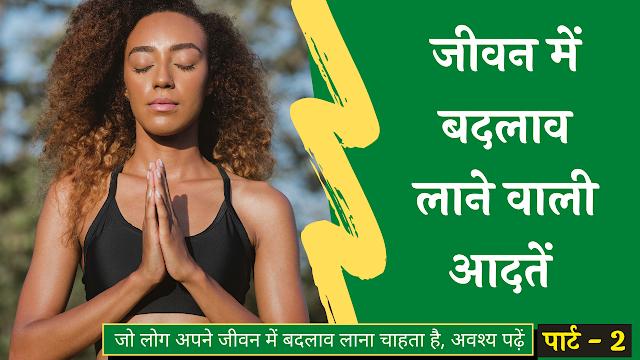 life changing habits in hindi, life changing quotes, tips for life change, tips to change habits, life habits change, change lifestyle in hindi, lifestyle habits