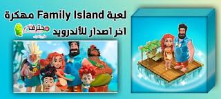 تحميل لعبة Family Island مهكرة اخر اصدار