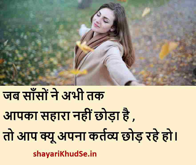 motivational thoughts in hindi for students image, motivational thoughts images, motivational thoughts hd images in hindi