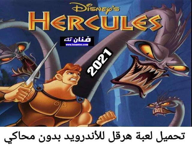 تحميل لعبة هرقل للاندرويد hercules apk 2021 القديمة بدون محاكي