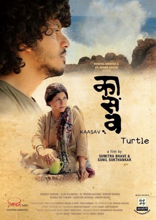 Download Kaasav (2021) Tamil Full Movie Online   Iravati Harshe