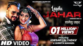 lagelu jahar lyrics by kesari lal yadav