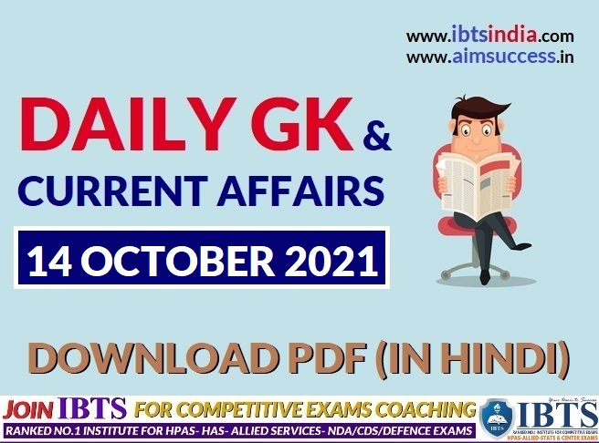 14 October 2021: Daily Current Affairs & GK Update (In Hindi & English)