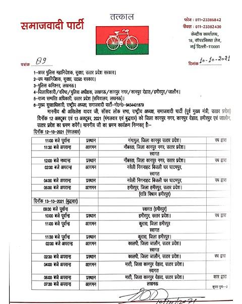 12 और 13 अक्टूबर को उत्तर प्रदेश के इन चार जिलों में अखिलेश यादव निकालेंगे रथयात्रा