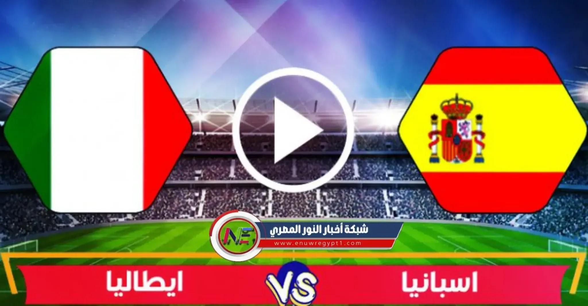 بث مباشر ايجي لايف يوتيوب .. مشاهدة مباراة ايطاليا و اسبانيا بث مباشر اليوم 06-10-2021 في دورى الأمم الأوروبية العالم بجودة عالية