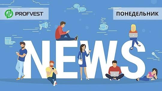 Новостной дайджест хайп-проектов за 25.10.21. Новая платежная система в BRI Company!