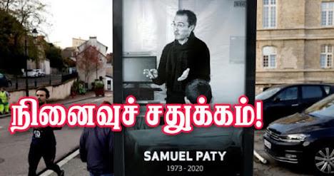 பேராசிரியர் Samuel Paty சதுக்கம்! - சனிக்கிழமை பரிசில் திறக்கப்படுகின்றது!