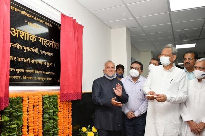 सीएम गहलोत ने शासन सचिवालय परिसर में आधुनिक सुविधाओं से युक्त स्वागत कक्ष का किया लोकार्पण
