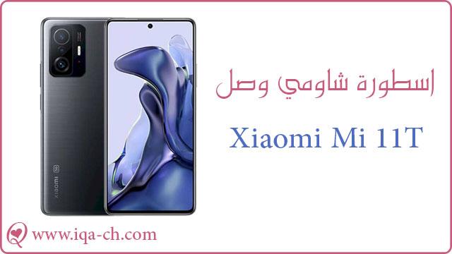 Xiaomi mi 11t أسطورة شاومي وصل