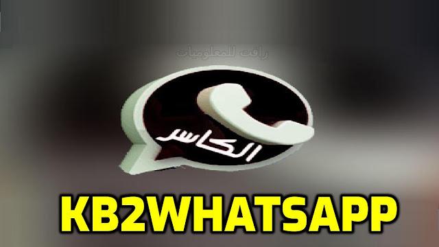 تنزيل واتساب الكاسر الاسود Kb2Whatsapp نسخة محدثة ضد الحظر