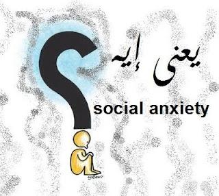 هل الرهاب الاجتماعي مرض نفسي
