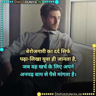 Berojgari Image With Shayari 2021, बेरोजगारी का दर्द सिर्फ पढ़ा-लिखा युवा ही जानता है,  जब वह खर्च के लिए अपने अनपढ़ बाप से पैसे मांगता है।