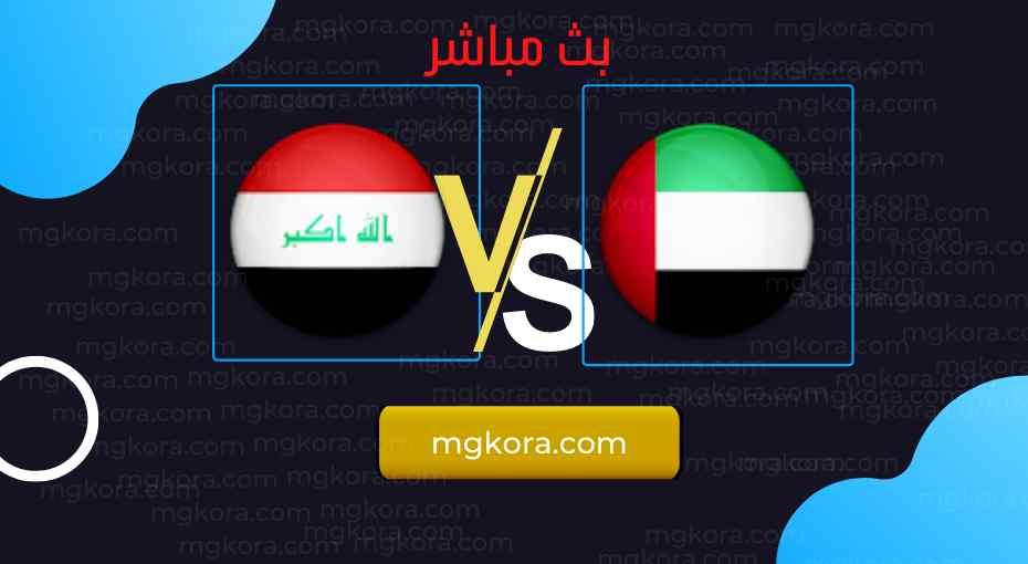 مشاهدة مباراة الإمارات والعراق بث مباشر الثلاثاء 12-10-2021 في تصفيات كأس العالم