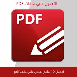 تحميل افضل 10 برامج تعديل على ملف pdf