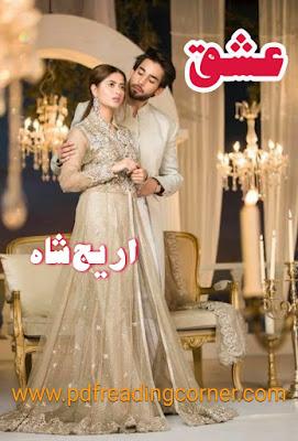 Ishq By Areej Shah - PDF Book