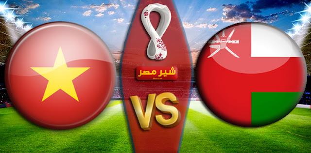 القنوات الناقلة لمباراة عمان ضد فيتنام