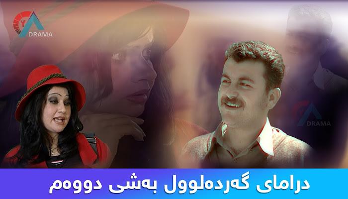 Dramay Gardalwl Bashy 2 Alqay 3