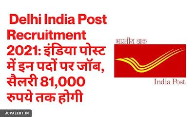 Delhi India Post Recruitment 2021: इंडिया पोस्ट में इन पदों पर जॉब, सैलरी 81,000 रुपये तक होगी