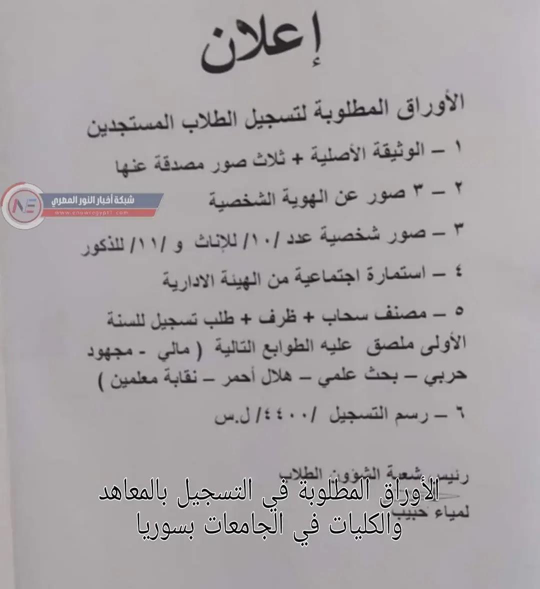 التسجيل بالجامعة .. الاوراق المطلوبة في التسجيل بالمعاهد والكليات في الجامعات السورية للطلاب الجدد للعام الدراسي 2021-2022